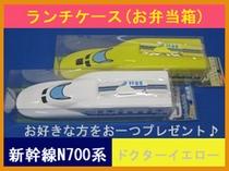 N700系&ドクターイエローランチケース