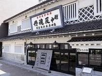 池田屋安兵衛商店【富山市】