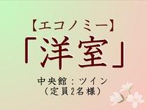 【エコノミー:洋室】中央館・ツイン(定員2名様)