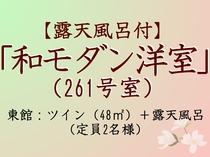 【露天風呂付:和モダン洋室261号室】ツイン(48㎡)+テラス(21㎡)+露天風呂