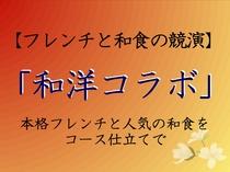 【和洋コラボ】本格フレンチと人気の和食をコース仕立てで