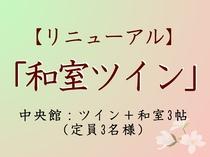 【リニューアル:和室ツイン】中央館・ツイン+畳3帖(定員3名様)