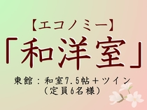 【エコノミー:和洋室】東館・和室7.5帖+ツイン+広縁(定員6名様)