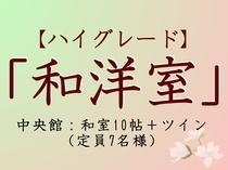 【ハイグレード:和洋室】中央館・和室10帖+ツイン+広縁(定員7名様)