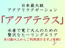 【アクアテラス】日本最大級アクアリラクゼーション。水着で寛ぐ大人のためのヒーリングエリア