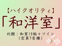 【ハイクオリティ:和洋室】北館・和室10帖+ツイン+広縁(定員7名様)
