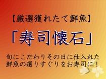 【寿司懐石】旬にこだわりその日に仕入れた鮮魚の選りすぐりをお寿司に!