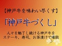 【神戸牛づくし】人々を魅了し続ける神戸牛をステーキ、寿司、お茶漬けで堪能