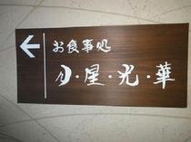 お食事処 <4階> 1