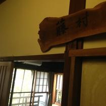 【大正館】藤村の間(和室8畳+3.5畳の変形1間 洗面付き)
