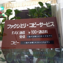 FAX、コピーのご案内