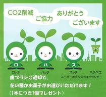 地球環境保護に努め、エコひいき活動をしております。