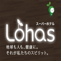 私たちの最大のコンセプトは「Lohas♪」