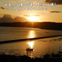 日本の夕陽100選 牛窓の夕陽