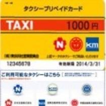 タクシー券プリペイドカード付プラン登場