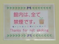 喫煙所はありません