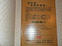 貸切風呂/光明石人工温泉