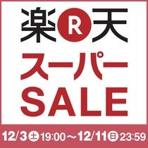 【楽天スーパーSALE】12月