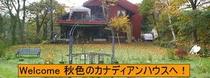 秋Welcome