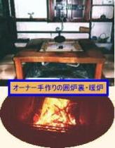 囲炉裏と暖炉