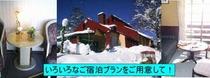 冬Welcome