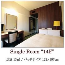 シングルルーム 14階