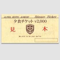 1泊2食付プラン夕食チケット