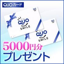 クオカード5000