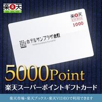 楽天ポイントギフトカード5000