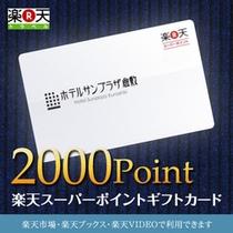 楽天ポイントギフトカード2000