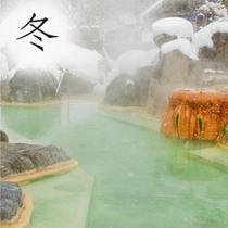 うぐいすの湯〜冬〜