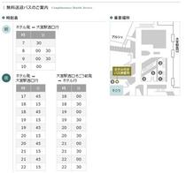 【送迎バス時刻表】
