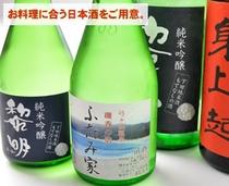 お料理に合う日本酒をご用意。