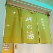 貸切風呂(ご利用時間 15:00〜23:00)