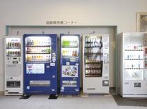 施設 自動販売機(ロビー横)