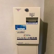 ◇VOD券売機(¥1000/1泊) 3F、5F、7Fに設置しております。