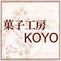 【菓子工房KOYO】旬のスイーツが並ぶ菓子工房KOYO