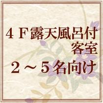 2〜5名様向けのお部屋をご紹介します。蔵王連峰一望の人気露天風呂付き客室。