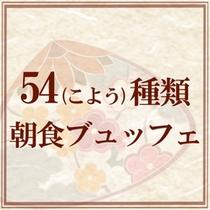 古窯(=54)にかけた54種類の朝食ブュッフェ。※日によりお膳の場合がございます。
