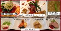 2食付ディナー