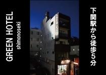夜の繁華街のど真ん中!下関駅から歩いて5分!