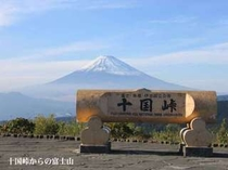 十国峠からの富士山。十国峠まで車で20分。(提供 十国峠ケーブルカー)