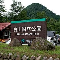 白山国立公園