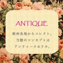 """*【〜Antique〜アンティーク】当館のコンセプトは""""Antique"""""""
