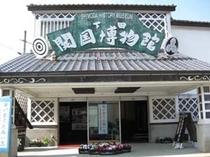 下田郷土資料館