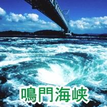 宿泊プラン 鳴門海峡