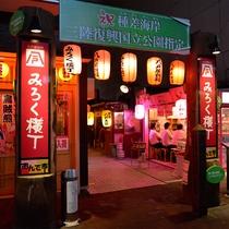 *八戸屋台村みろく横丁/アットホームな雰囲気で新鮮な魚料理が食べられる♪(当館より車で約20分)