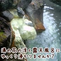 湯の花の浮く露天風呂