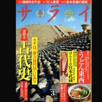 雑誌「サライ」3月号に当館が掲載されました!