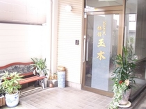 玉木の玄関